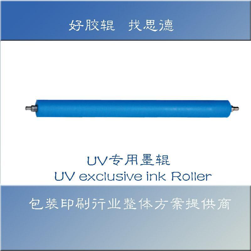 UV专用墨辊