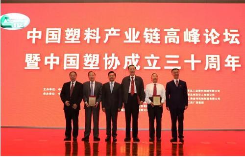 思德胶辊参加中国塑协成立三十周年庆典