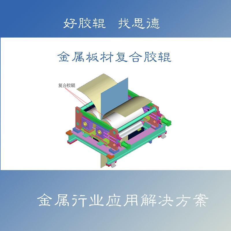胶辊工业应用之热熔法覆膜铁环保材料