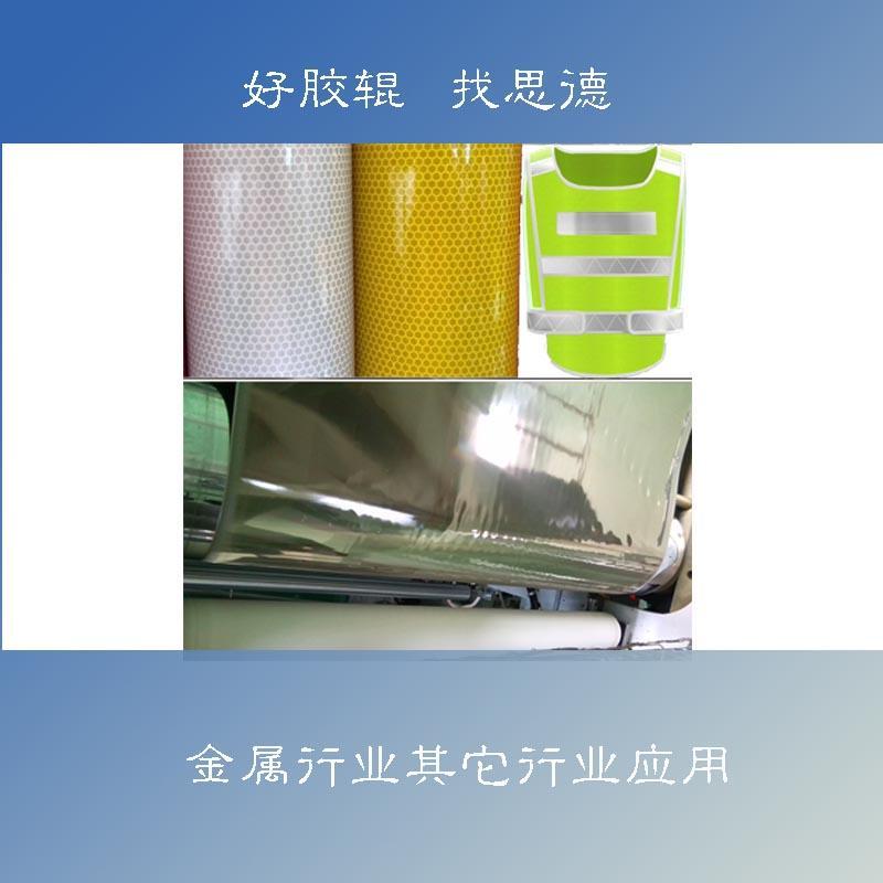 思德胶辊在反光材料生产工艺应用