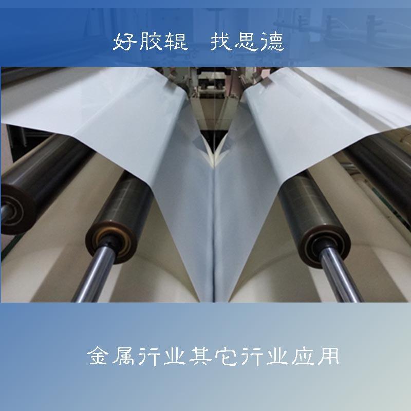思德胶辊金属板材复合应用
