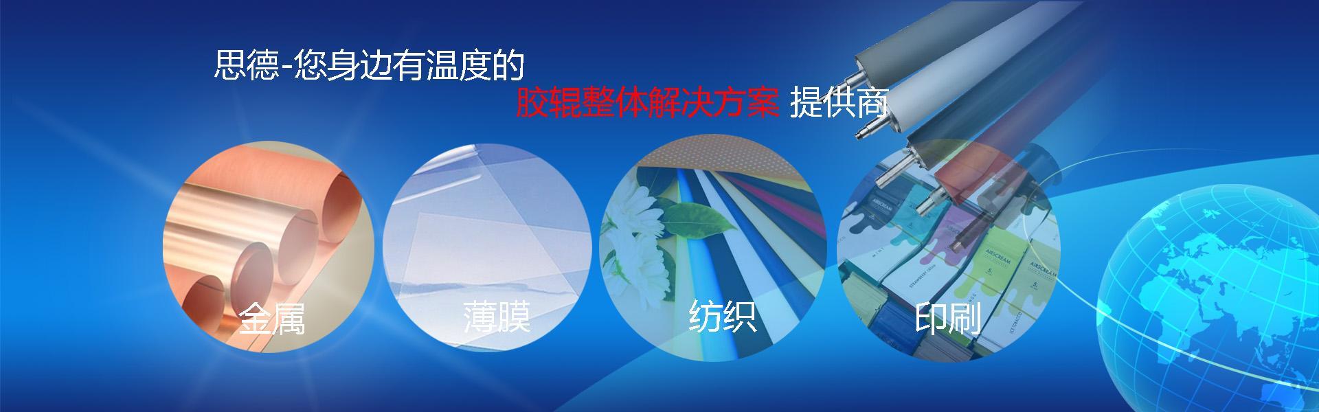上海胶辊厂