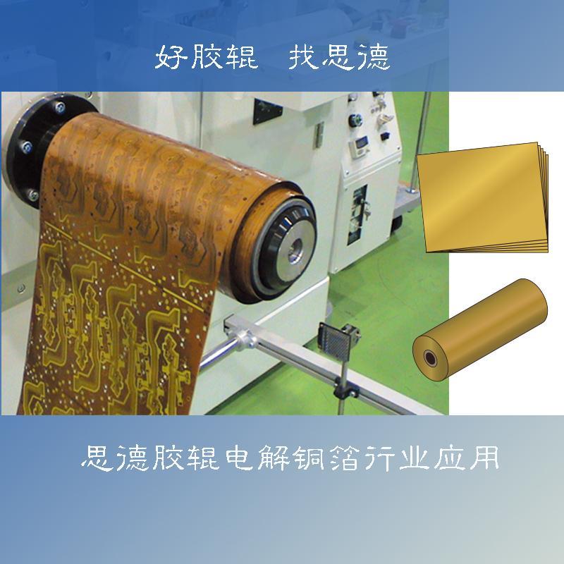 胶辊在电解铜箔行业应用