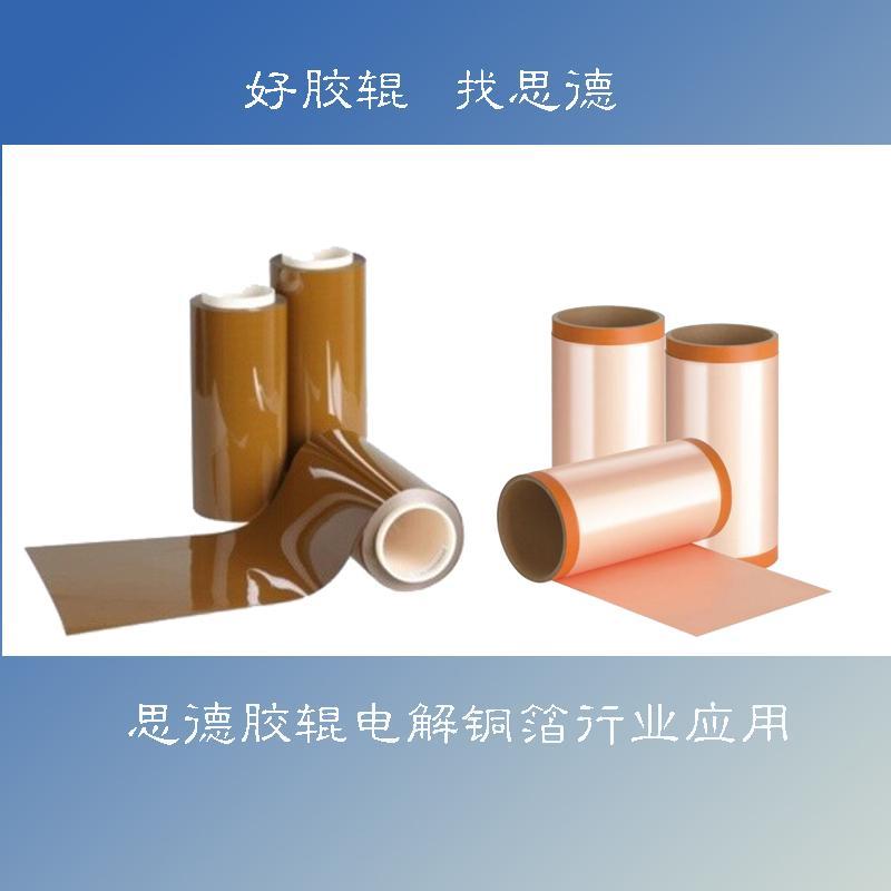 思德胶辊在锂电负极材料电解铜箔生产应用