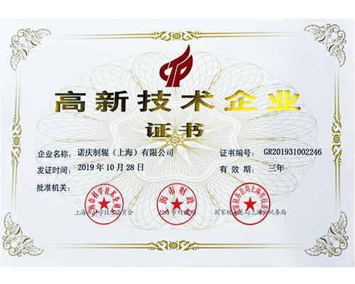 喜讯-上海胶辊行业有了一家高新技术企业