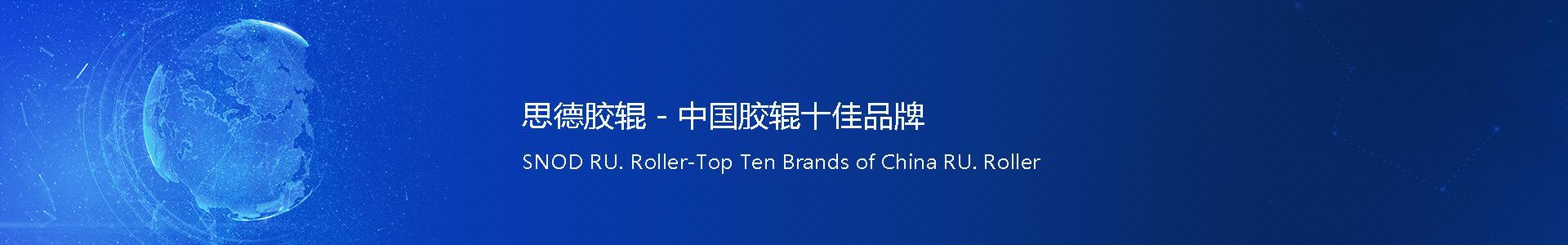 胶辊-胶辊厂,电晕辊,MDO压辊,硅胶辊,工业胶辊,铜箔胶辊,聚氨脂胶辊,上海思德诺庆胶辊