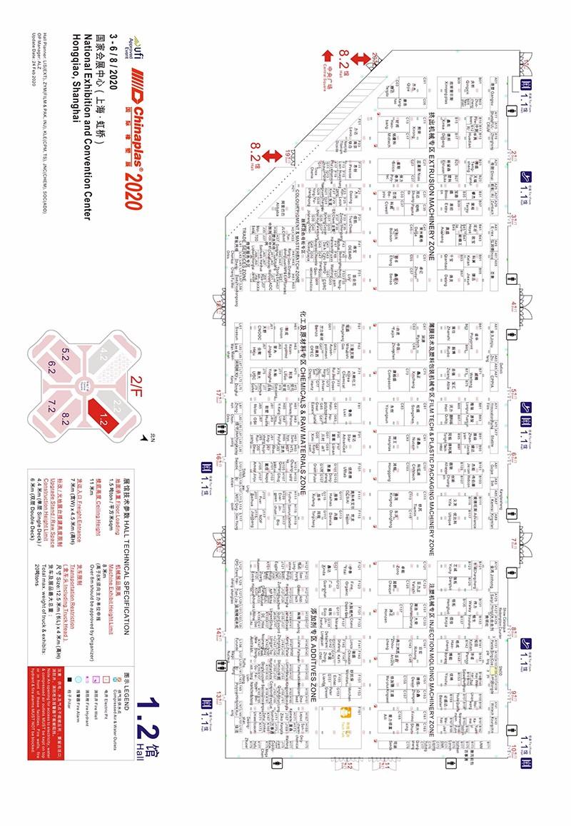 思德诺庆胶辊坚持出展2020 CHINAPLAS
